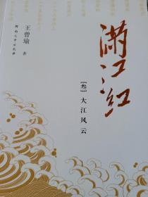 满江红 . 柒 : 忠贯天日