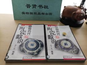 中国历代陶瓷款识上下册