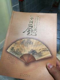 中国扇文化