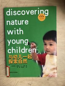 与幼儿一起探索自然