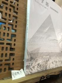 金字塔/画给孩子的历史奇迹