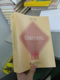 北京城的生命印记(中国文库)