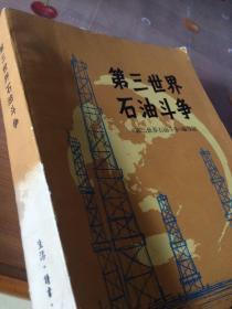 第三世界石油斗争(七十年代能源危机读物)作者签名