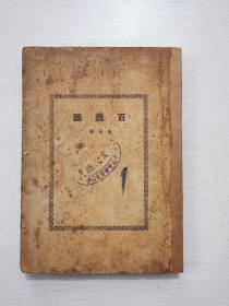 1956年初版本《百戲圖》易金著