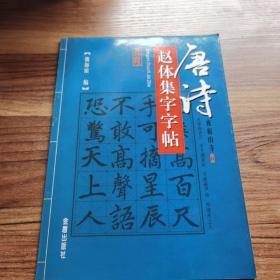 唐诗赵体集字字帖