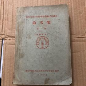 重庆市第一届医学科学论文讨论会论文集第一册