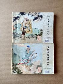 八仙的传说六本合售(差一本第七集成套)