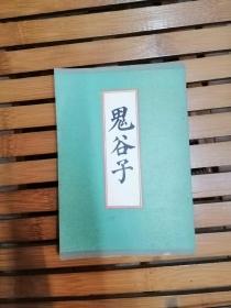 鬼谷子 中国书店出版 影印本