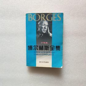 博尔赫斯全集 小说卷