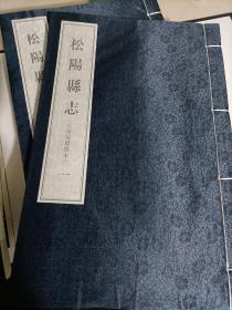 松阳县志(九册)