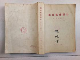 组合机床设计 第一册 机械部分