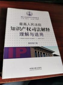 最高人民法院知识产权司法解释理解与适用(最新增订版)未拆封