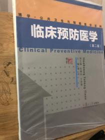 临床预防医学(第二版)