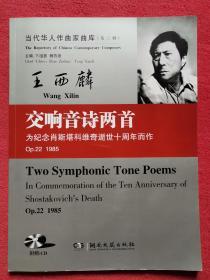 交响音诗两首Op.22.(1985)/当代华人作曲家曲库(第二辑)王西麟(有光盘)