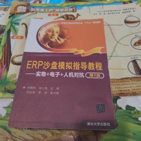 """ERP沙盘模拟指导教程——实物+电子+人机对抗(第2版)(普通高等教育经管类专业""""十三五""""规划教材)"""