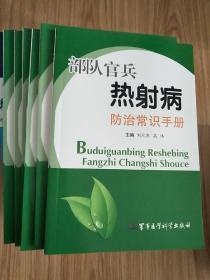 部队官兵热射病防治常识手册(库存新书有库存5本)