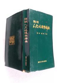 简明人文地理学辞典