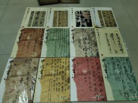 中国书法:2007年(全12册)