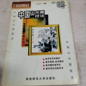 中国山水画技法I99