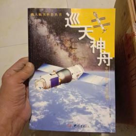 载人航天科普丛书:巡天神舟(未翻阅)