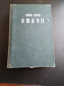 1966一1969全国总书目(一版一印,印量特少,馆藏)