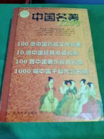 中国名著1200   5 pdvd