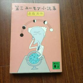 第三ユ一モア小说集