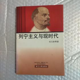 列宁主义与现时代