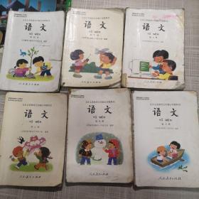 九年义务教育五年制小学教科书语文(6本合售)
