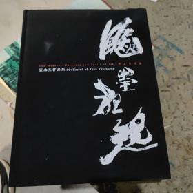 飚墨狂逸(中英文对照版) 宣永生作品集