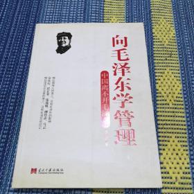向毛泽东学管理:中国离不开毛泽东