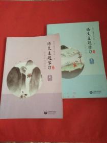 语文主题学习<新版>  二年级上册 全二册,,
