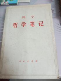 列宁哲学笔记:此书品好