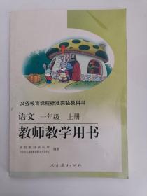 义务教育课程标准实验教科书——语文(一年级,上册)教师教学用书(1版19印)(有光盘)