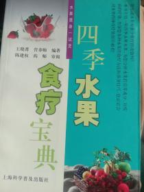 四季水果食疗宝典