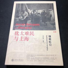 犹太难民与上海:情牵虹口 第2辑