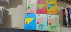 中华人民共和国第七届运动会秩序册【四川赛区12 册合售 详看描述】