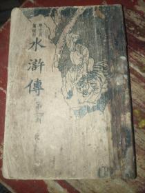 新式标点《水浒传》   第一册