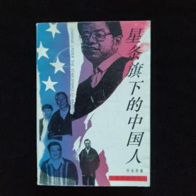 星条旗下的中国人  一版一印