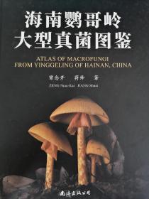 海南鹦哥岭大型真菌图鉴