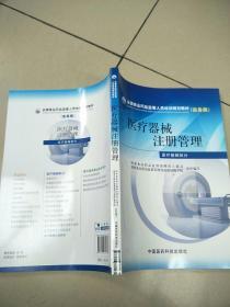 医疗器械注册管理(医疗器械部分)   原版内页全新