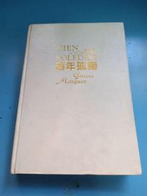 百年孤独(32开精装本)