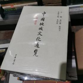 中国地域文化通览:河南卷(精)