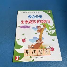 小学语文 生字规范书写练习 三年级上册
