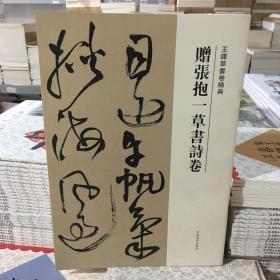 王铎草书卷精典--赠张抱一草书诗卷