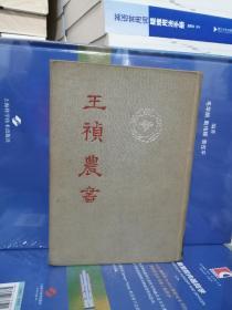 馆藏书:王祯农书(56年1版1印 布面精装,外观如图,余好)