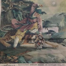 民国年画水浒传,四条屏存二,三,武松打虎野猪林等六个故事