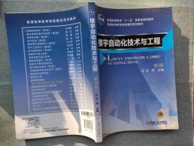楼宇自动化技术与工程(第3版)轻微水印