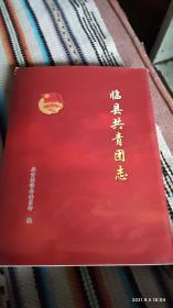 临县共青团志