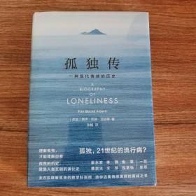 孤独传:一种现代情感的历史(理解孤独的跨学科指南,远离情感黑洞的真诚之书)
